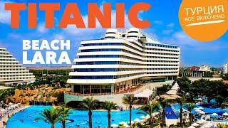 Турция отдых в отеле Titanic Beach Lara 5 лучшие отели все включено 2020