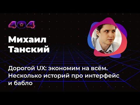 Михаил Танский — Дорогой UX: экономим на всём. Несколько историй про интерфейс и бабло