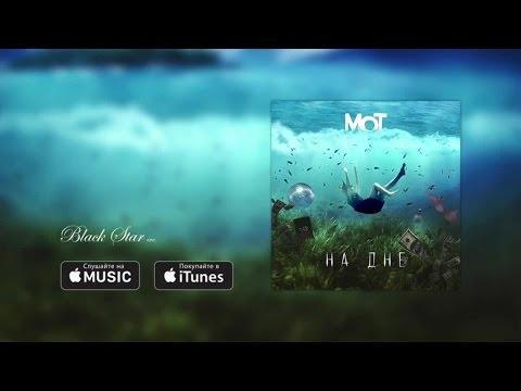 Мот - На Дне (2016) слушать онлайн трек