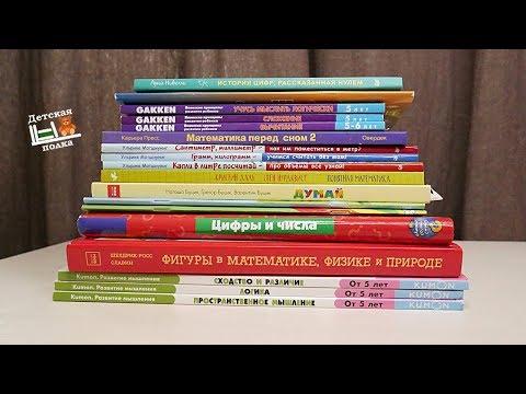 Книги и пособия по математике для детей | Детская книжная полка