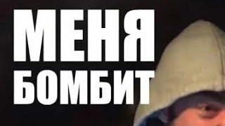 55x55 Меня бомбит Feat Афоня в 2х быстрее