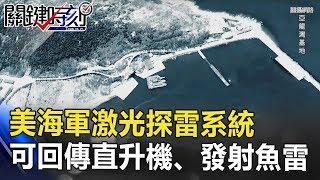 中國柴電潛艇「絕氣推進系統」可長期潛伏、降噪音!? 關鍵時刻 20180730-6 王瑞德 黃世聰