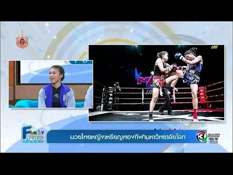 Family News Today | มวยไทยหญิงเหรียญทองกีฬามหาวิทยาลัยโลก | 07-04-58
