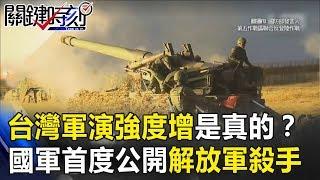 台灣軍演「強度大增」是真的!? 國軍首度公開「解放軍殺手」本尊! 關鍵時刻20190117-3馬西屏