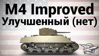 M4 Improved - Улучшенный (нет) - Гайд