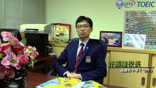 Publication Date: 2017-03-15 | Video Title: TOEIC托業@ 裘錦秋中學(屯門)許振隆校長