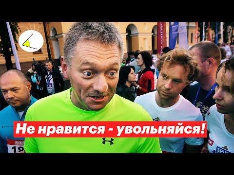 Песков предложил сменить работу. Исследование Проекта. Беларусь и новые санкции