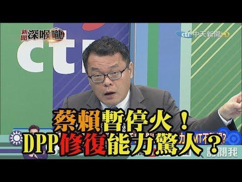 《新聞深喉嚨》精彩片段 蔡賴暫停火!DPP修復能力驚人?