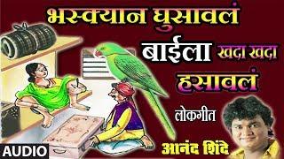 बाईला खदा खदा हसावलं - BAAILA KHADA KHADA HASAVLA    मराठी लोकगीत - Marathi Lokgeet    आनंद शिंदे
