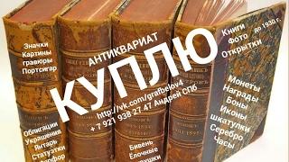 Антикварные книги до 1930 года ПРОДАТЬ ДОРОГО в го(, 2014-11-23T22:46:17.000Z)
