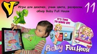 Игры для девочек, учим цвета, раскраски, обзор Baby Full House