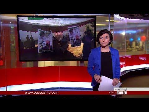 BBC Pashto TV, Naray Da Wakht: 26 Oct 2017