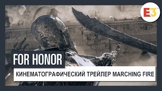 For Honor | Кинематографический трейлер Marching Fire | E3 2018