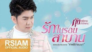 รักในรอยสาบาน-ประกอบละคร-เทพธิดาขนนก-กุ้ง-สุธิราช-rsiam-official-audio