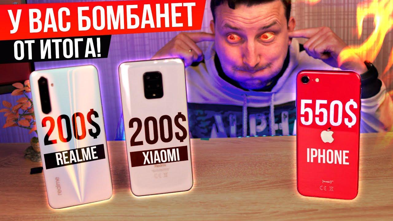 iPhone SE 2020 за 550$ или Xiaomi за 200$?