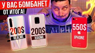 Стоит ли переплачивать??! iPhone SE 2020 & Redmi Note 9 и REALME 6