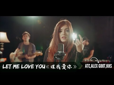 ▼ LET ME LOVE YOU《讓我愛你》-ATC, Alex Goot, & KHS Cover 中文字幕▼