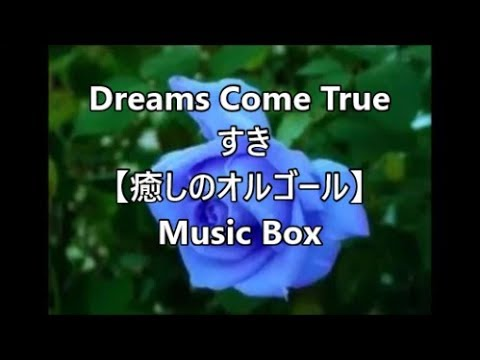 Dreams Come True         すき 【癒しのオルゴール】 Music Box