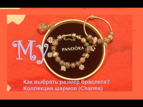 2017  PANDORA | Пандора оригинальный браслет. ♥ Обзор  ♥ Как выбрать размер? ♥ Коллекция шармов