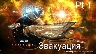 Прохождение Galaxy on Fire 2 DLC Supernova Pt 1