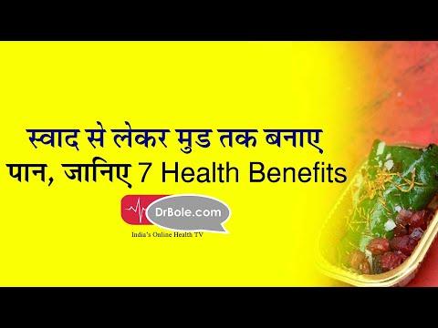 स्वाद से लेकर मूड तक बनाए पान, जानिए 7 Health Benefits | Hindi Health Tips