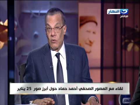 اخر النهار - لقاء مع المصور الصحفي / احمد حماد حول ابرز ص...