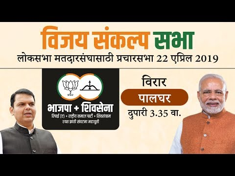 cm-shri-devendra-fadnavis-at-vijay-sankalp-sabha-for-shivsena-candidate-rajendra-gavit,-virar