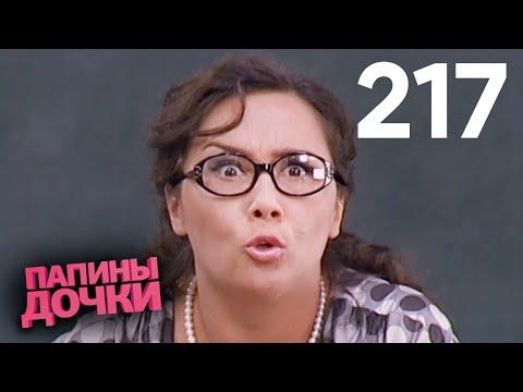 Папины дочки | Сезон 11 | Серия 217