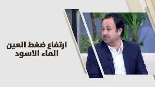 """د. سالم ابو الغنم - ارتفاع ضغط العين """"الماء الأسود"""""""