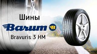 Летние шины Barum Bravuris 3 HM - видео обзор
