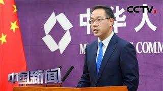 [中国新闻] 中国商务部:中美正就取消加征关税幅度进行深入讨论 | CCTV中文国际