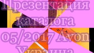 Презентация каталога 05 2017 Avon Украина(Смотрите Каталог 05 2017 Avon Украина в отличном качестве в режиме онлайн, самые интересные новости и новинки,..., 2017-02-06T08:10:19.000Z)