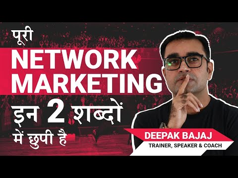 2 Things That are stopping you from Success | Network Marketing | DEEPAK BAJAJ |
