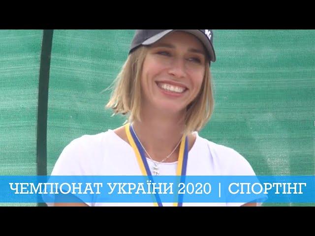 Чемпіонат України з Компак Спортінгу 2020  | #CПОРТІНГ