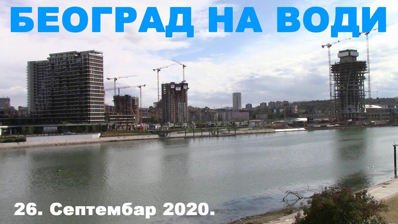 Београд на Води, Сајам - BW GALERIJA - Кула Београд - BW METROPOLITAN - Карађорђева - Савски трг