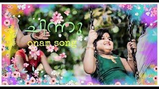 ചിന്നു | Chinnu | ONAM SONG 2020 | GAYATHRI SURESH | JEE CHIRACKAL