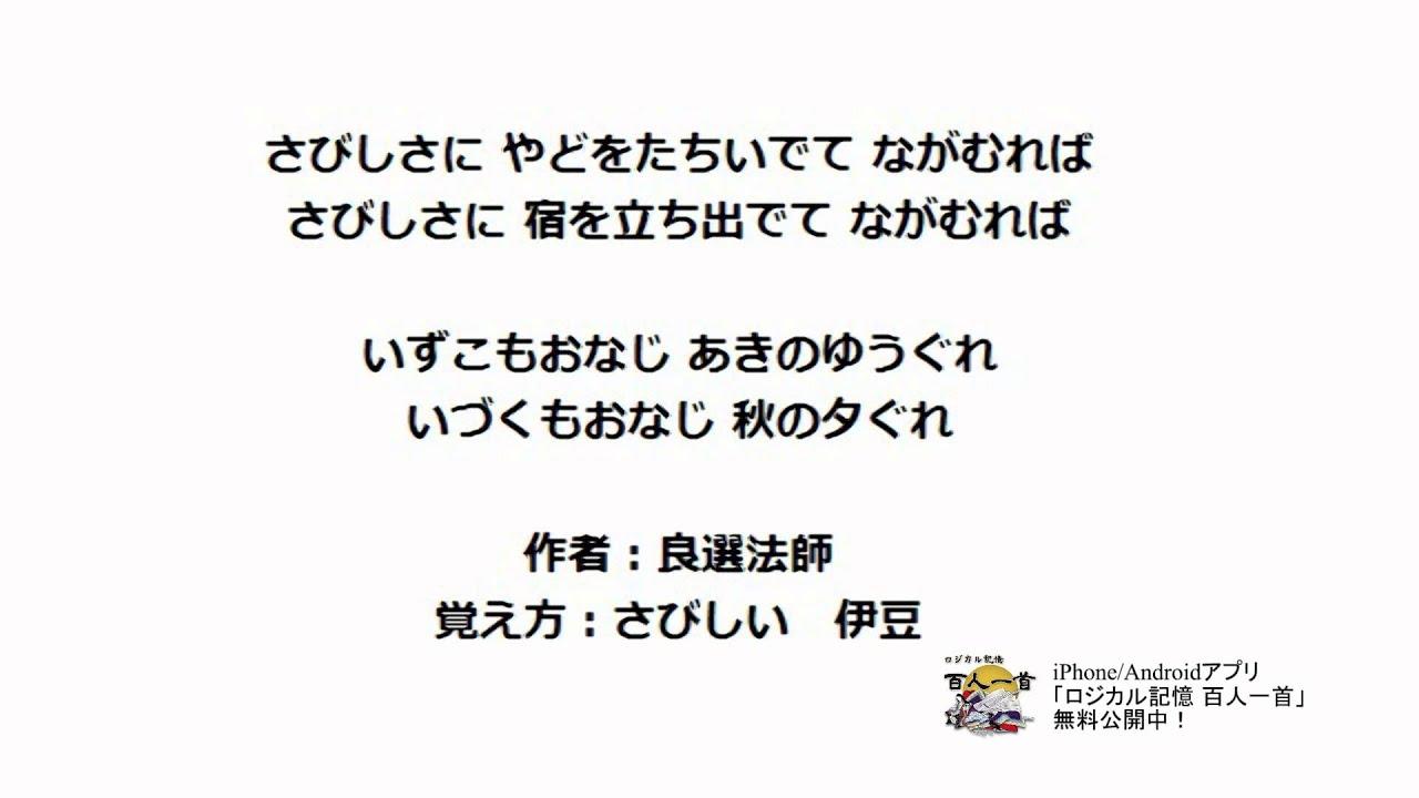 百人一首音聲読み上げ070 - YouTube
