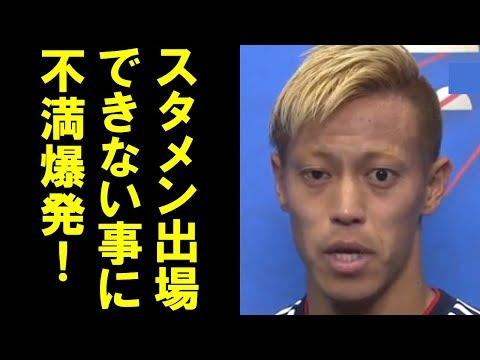 サッカー日本代表がコロンビア戦で歴史的勝利するも、本田が試合後の会見で辛辣批判と皮肉をポロリ。この態度にネット民から批判殺到!