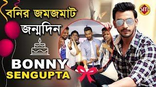 বনির জমজমাট জন্মদিন   Birthday Celebration of Bonny Sengupta 2019