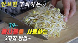 간단하고 맛있는 콩나물 요리 3가지~ 강쉪^^ kore…