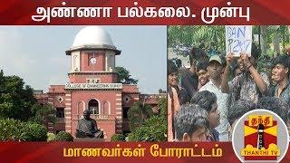 அண்ணா பல்கலை. முன்பு மாணவர்கள் போராட்டம் | #AnnaUniversity | #DetailedReport