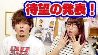 YouTube動画:【重大発表】念願の!夫婦で初めてのアレが出来ました♡!!【告知】