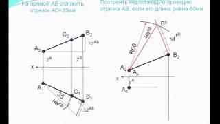 [Начертательная геометрия] Прямая - Метрические и позиционные задачи