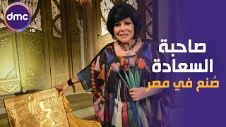 صاحبة السعادة - الموسم الثاني | صنع في مصر | 12-11-2019 الحلقة كاملة