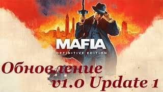 MAFIA 2: DEFINITIVE EDITION v1.0 Update 1 #2 | ПРОХОЖДЕНИЕ НА РУССКОМ | ОБЗОР | ТЕСT 🔞+👍