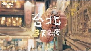 【台灣旅遊攻略】台北三天兩夜行程這樣玩,輕鬆玩台北、台北必去推薦 KKday