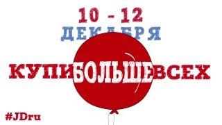 Новогодняя распродажа на JD.ru!