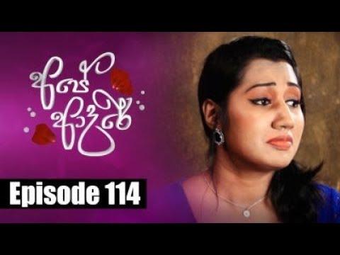 Ape Adare - අපේ ආදරේ Episode 114 | 28 - 08 - 2018 | Siyatha TV
