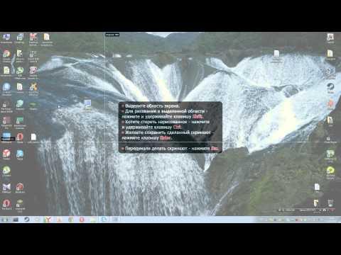Обзор экранных ножниц на Windows 7