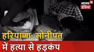 Gambar cover हरियाणा: सोनीपत में हत्या से हड़कंप   Murder in Sonipat    News18 India